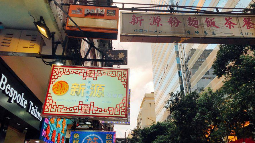 子連れで香港観光。ペニンシュラの周りを散歩〜香港子連れ旅行記〜