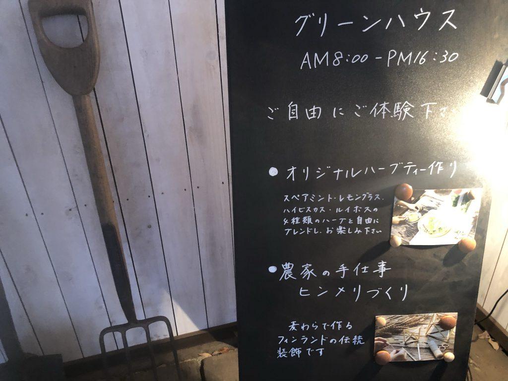 リゾナーレ那須でハーブティー作り