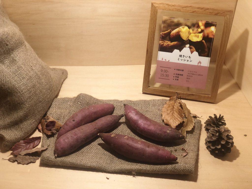 リゾナーレ那須の焼き芋ミッション