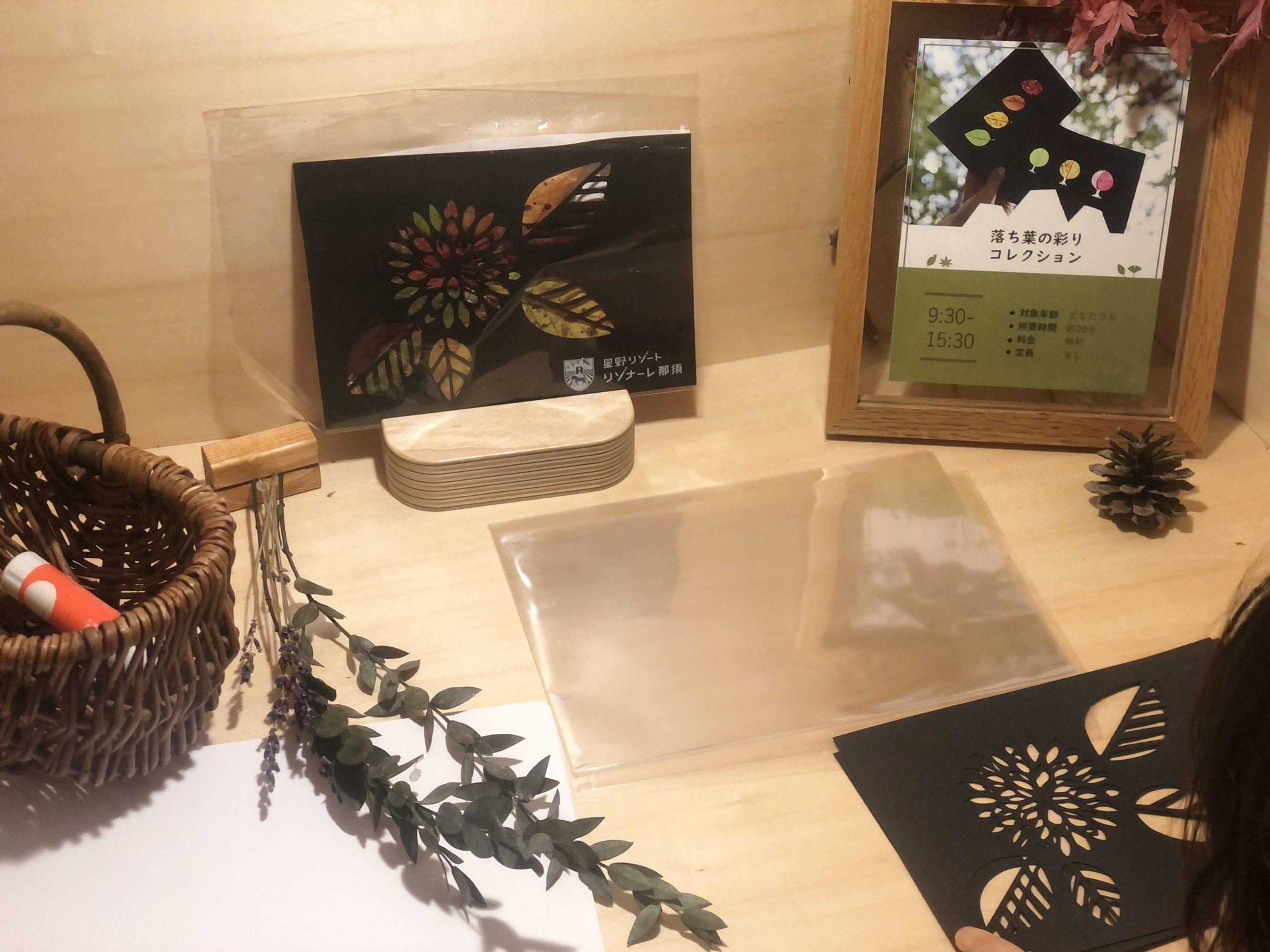 リゾナーレ那須落ち葉の彩りコレクション